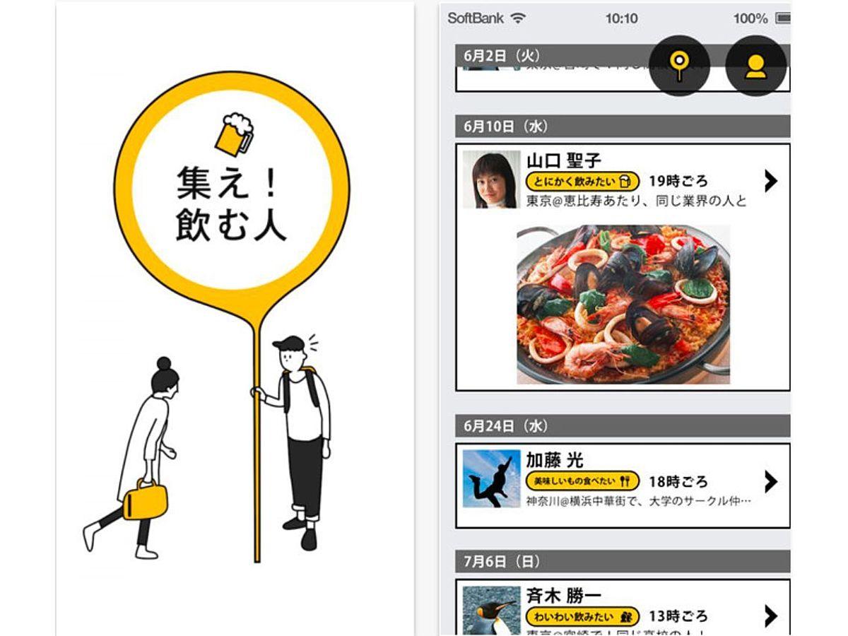 「友人間での飲みマッチングアプリ「Nomico」(ノミコ)のiPhoneアプリが提供開始」の見出し画像