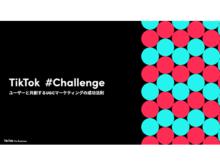 「心を動かし、行動を喚起するUGCを生み出すTikTokの#Challenge、その成功法則を初公開」の見出し画像