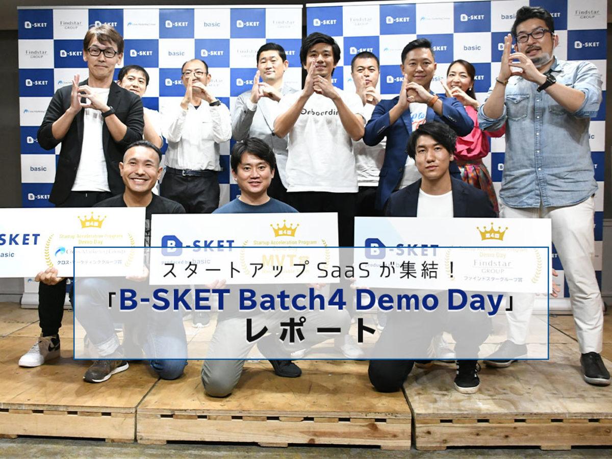「スタートアップSaaSが集結!「B-SKET Batch4 Demo Day」レポート」の見出し画像