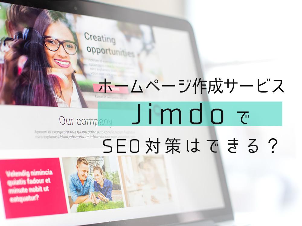 Jimdo(ジンドゥー)のSEOとは?対策ポイントと設定方法を紹介