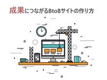 「サイトの目的の明確化により、成果につながるBtoBサイトを作る方法 」の見出し画像