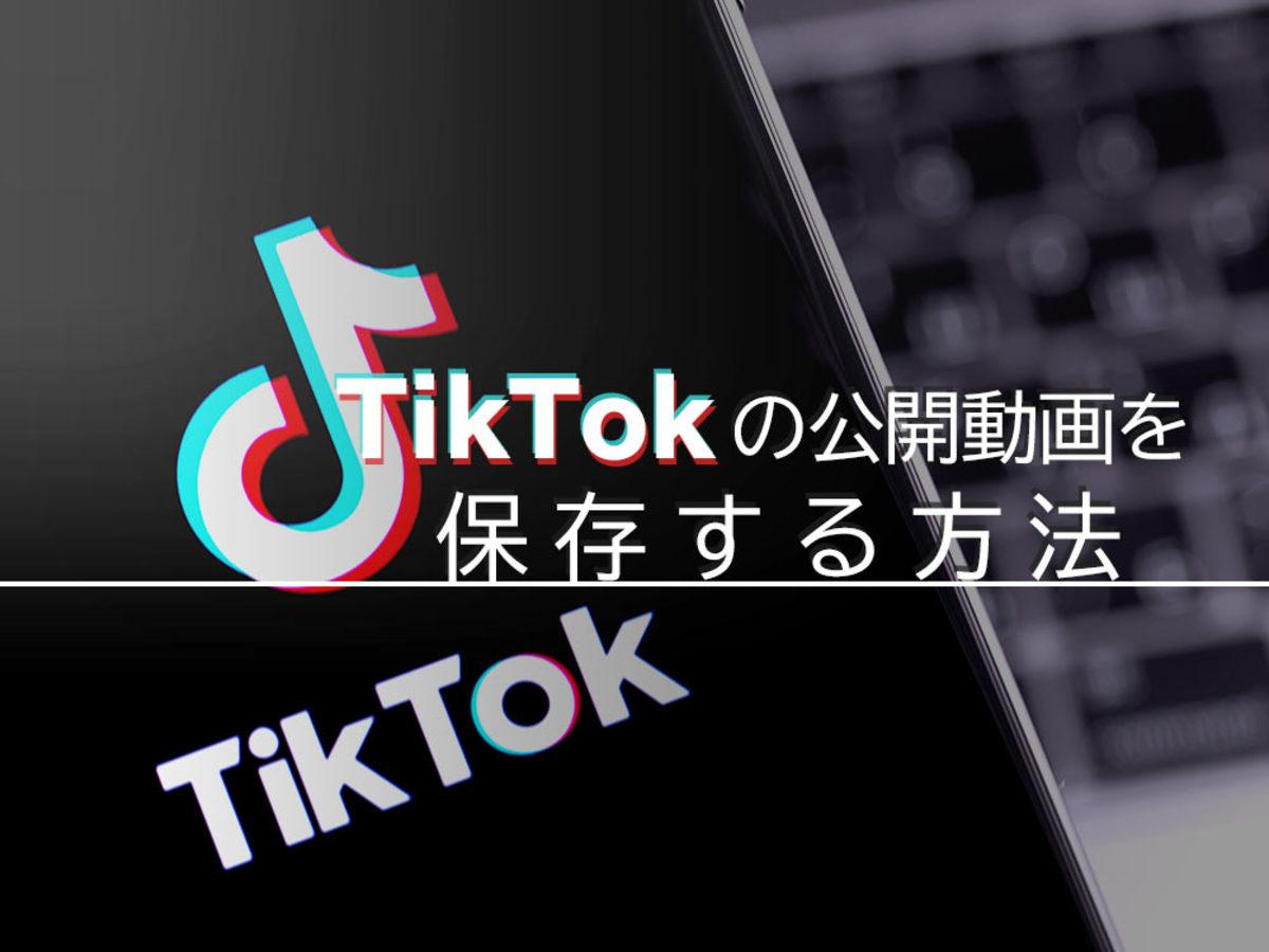 「TikTok(ティックトック)の動画を保存する方法!ダウンロード時の注意事項も 」の見出し画像