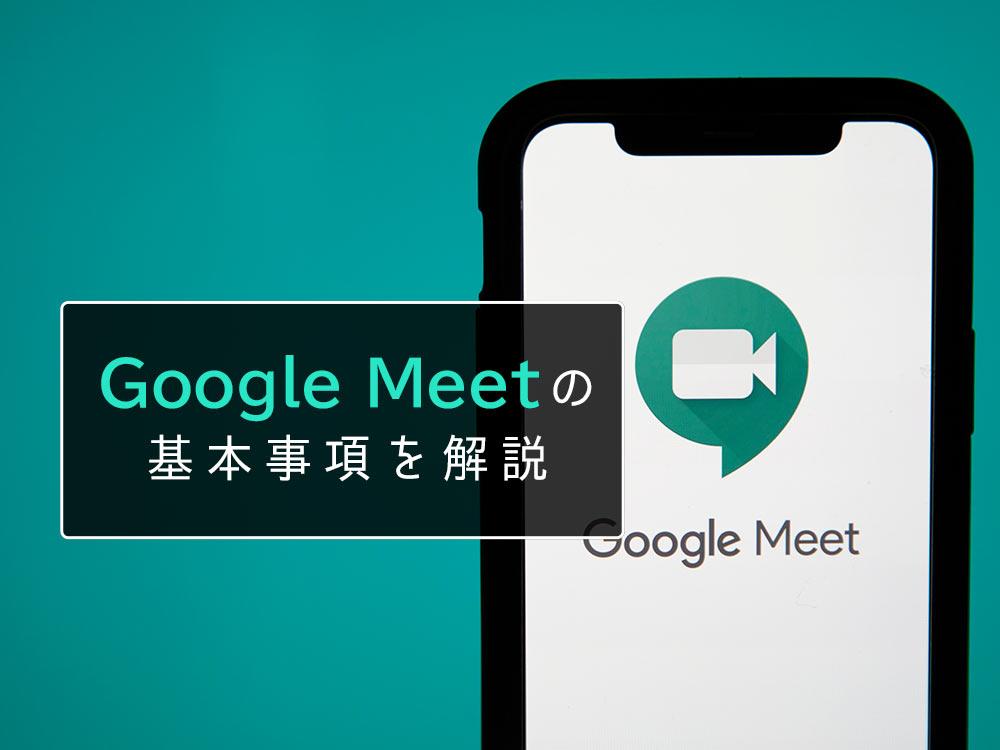 Google Meet(グーグルミート)とは?基本的な機能やメリット・デメリットを解説