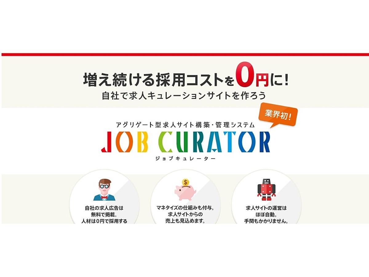 「業界に特化したキュレーション型のオウンドメディアを構築できる「JOB CURATOR」の提供を開始」の見出し画像