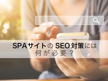「SPAサイトのSEO対策は何をするべき?対策ポイントをピックアップ」の見出し画像