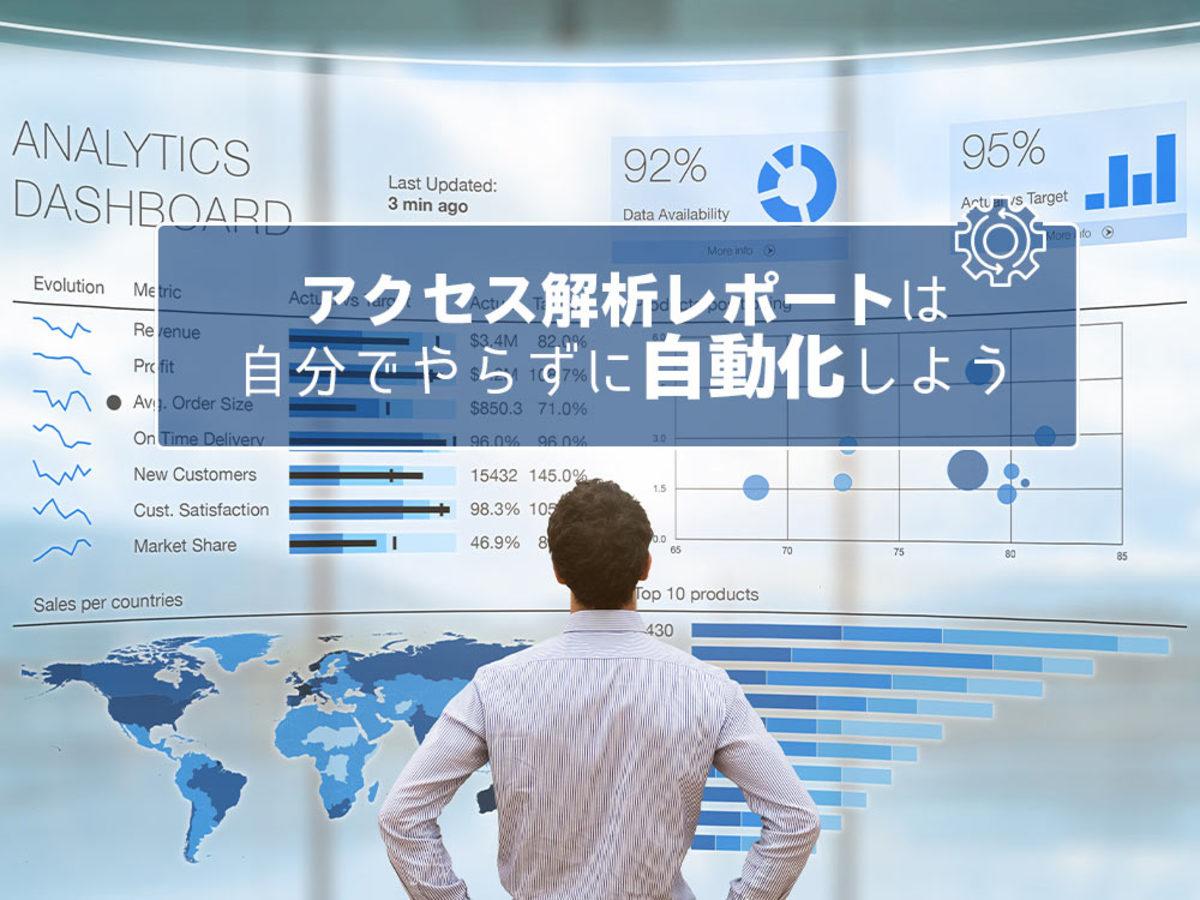 「アクセス解析レポートは自動化が当たり前に。サイトの健康状態を秒で把握する方法とは」の見出し画像