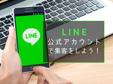 「LINE公式アカウントで集客を促進!機能・使い方・開設方法も紹介」の見出し画像
