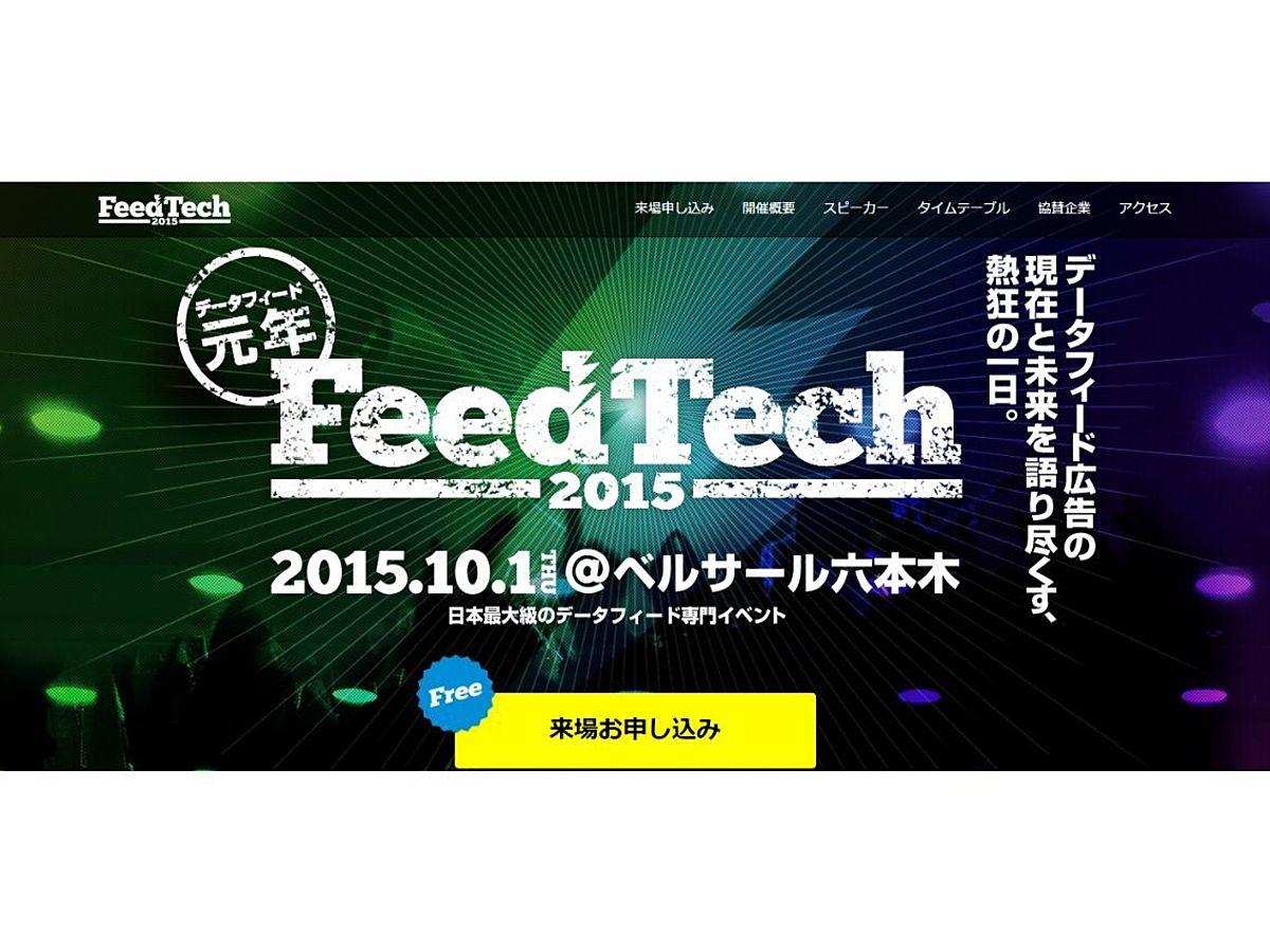 「データフィード広告の祭典、日本最大級のイベント「FeedTech2015」開催」の見出し画像