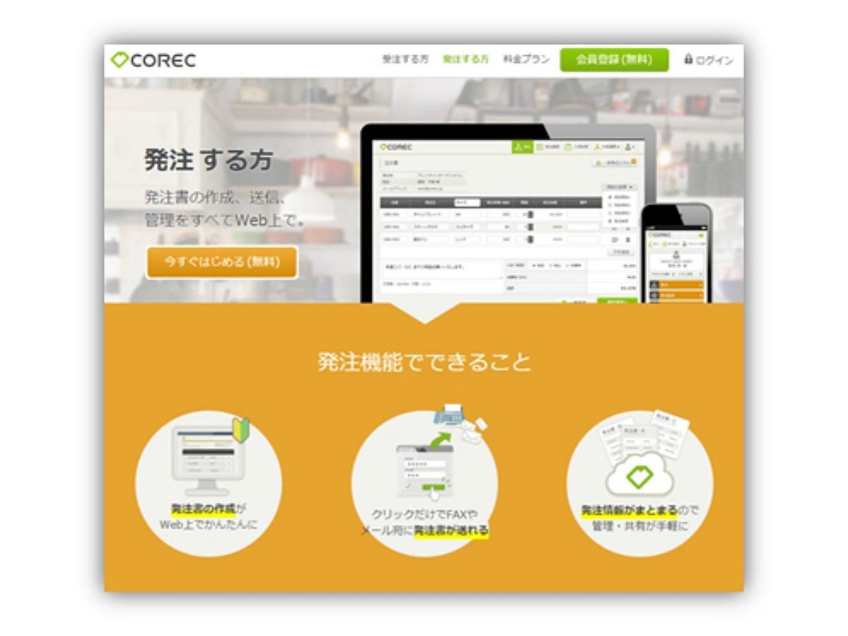 「クラウド受注・発注ツール「COREC」と「Airマーケット」が連携を発表」の見出し画像