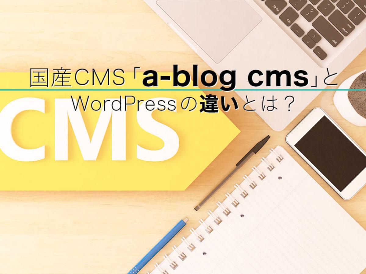 「国産CMS「a-blog cms」の特徴やWordPressとの違いを現役マーケターが解説」の見出し画像