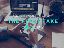 「THE FIRST TAKEとは?人気の秘密を徹底考察!一発録りの極意」の見出し画像