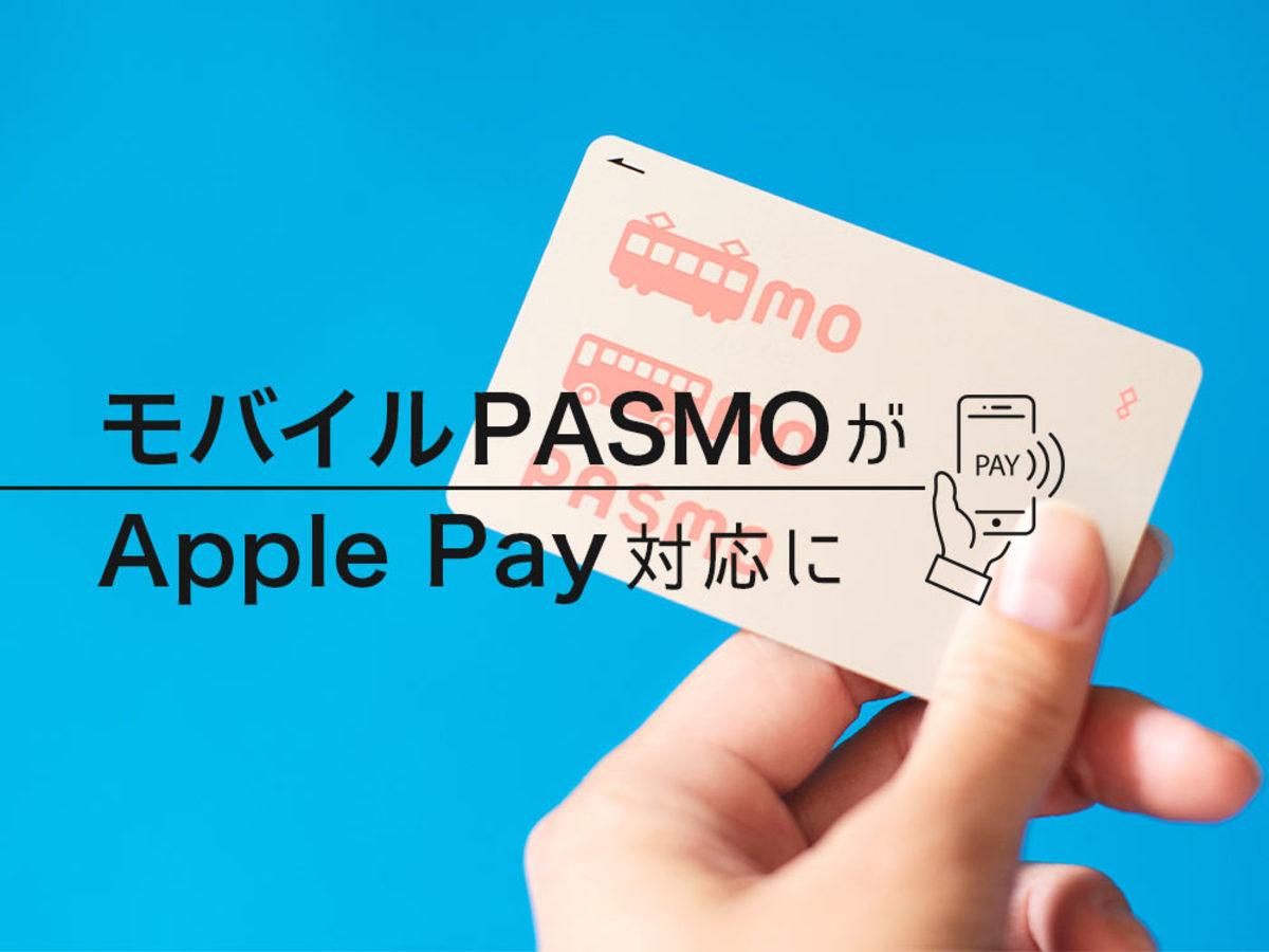 「Apple Pay(アップルペイ)に対応したモバイルPASMO(パスモ)とは?特徴や使い方を解説 」の見出し画像