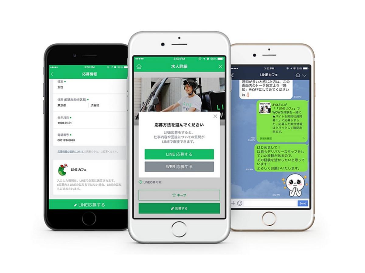 「アルバイト求人情報サービス「LINEバイト」、アルバイト応募者と企業採用担当者の応募から採用までのコミュニケーションを変える新機能「LINE応募」を公開」の見出し画像