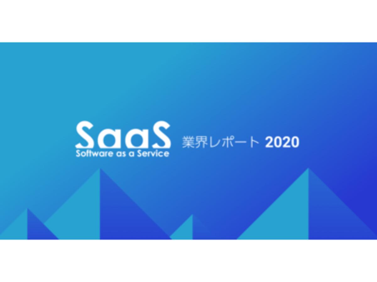 「『SaaS業界レポート2020』公開」の見出し画像