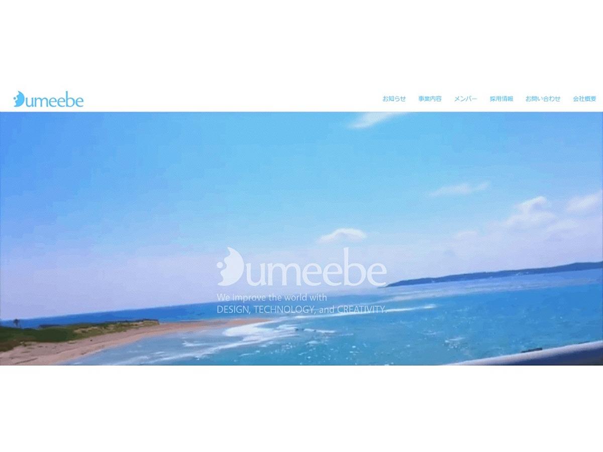 「ウミーべ株式会社、釣果共有カメラアプリ「ツリバカメラ」リリースと資金調達実施」の見出し画像