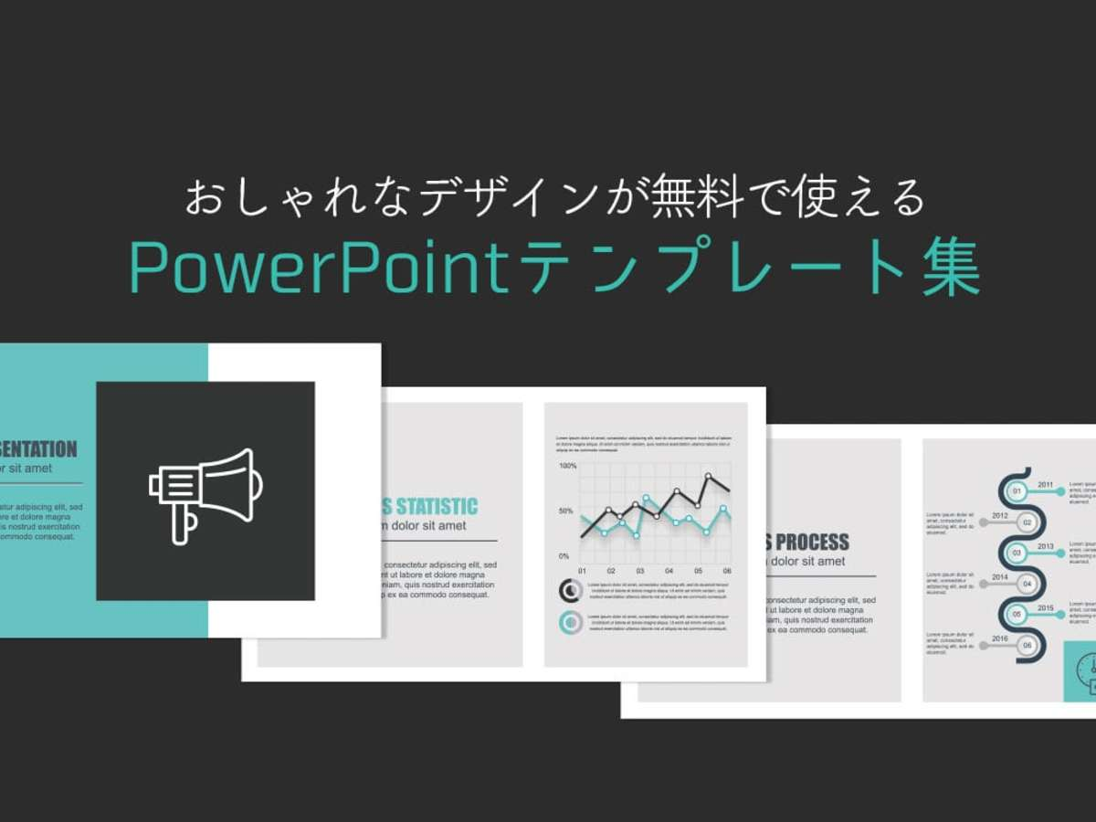 「おしゃれな無料パワポ(パワーポイント、PowerPoint)デザインテンプレート集!プレゼン資料に活用しよう」の見出し画像