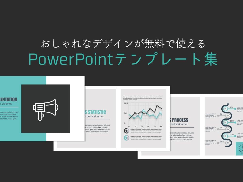 おしゃれな無料パワポ(パワーポイント、PowerPoint)デザインテンプレート集!プレゼン資料に活用しよう