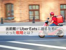 「「Uber Eats」とのシェア争いに勝つための、「出前館」のコミュニケーション戦略 」の見出し画像