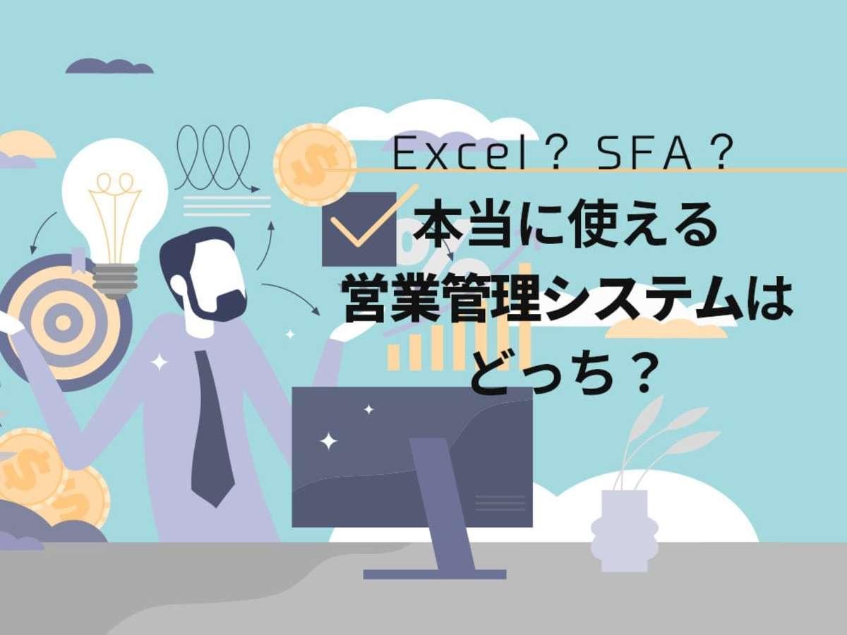 「導入企業の7割が解約するSFA。営業が「Excel離れ」できない理由はどこにある?」の見出し画像