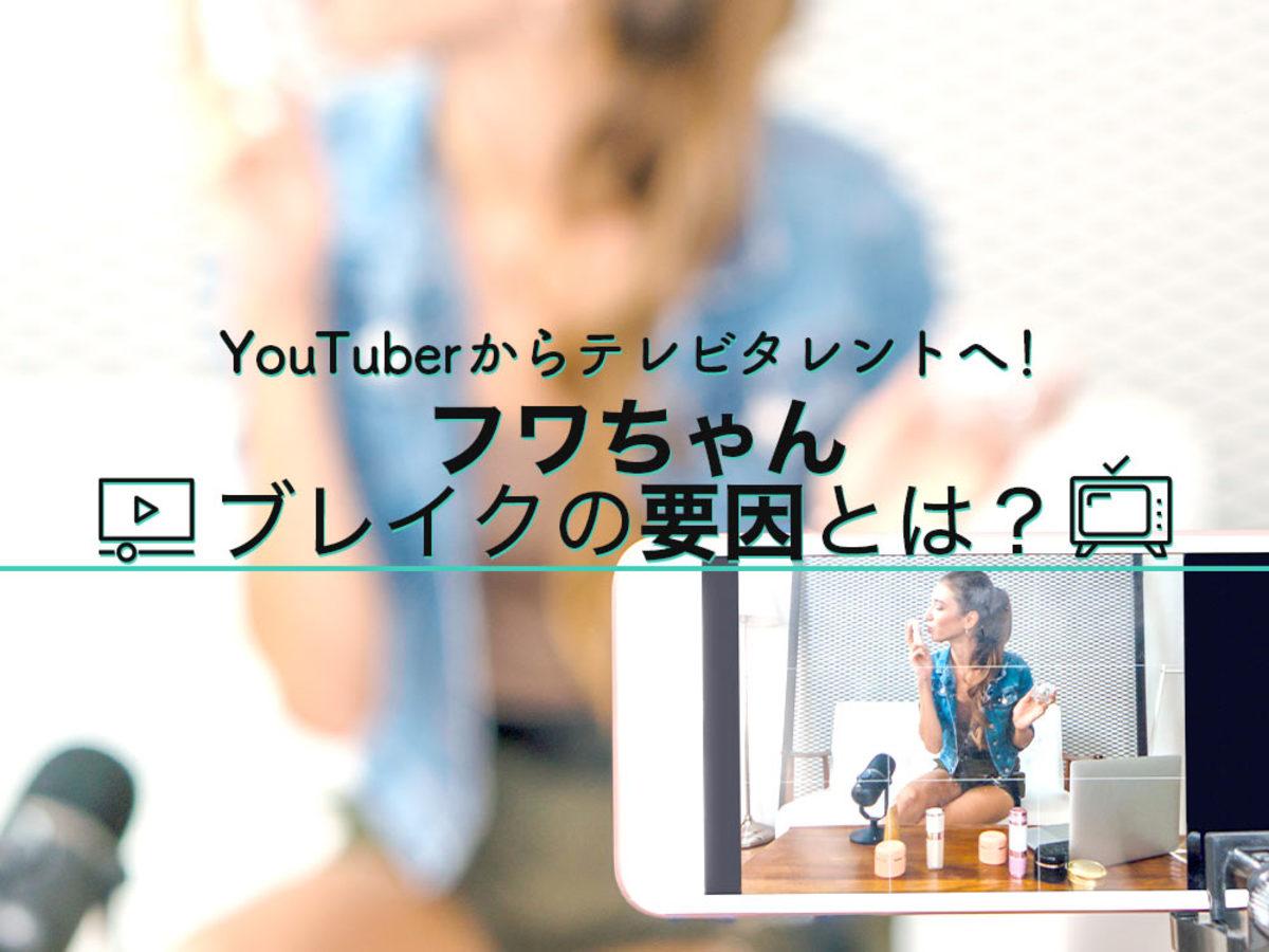 「フワちゃんのブレイク要因と、今後「勝てる」YouTuberの方向性とは? 」の見出し画像
