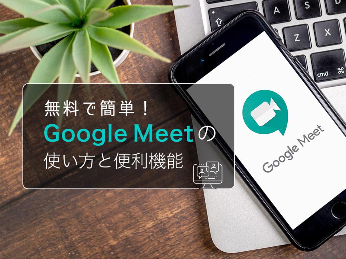 「誰でも無料で利用可能に!Google Meetの使い方と便利機能を紹介 」の見出し画像