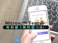 「Microsoft Teams(マイクロソフトチームズ)とは?使える機能や有料版・無料版の違いも紹介 」の見出し画像