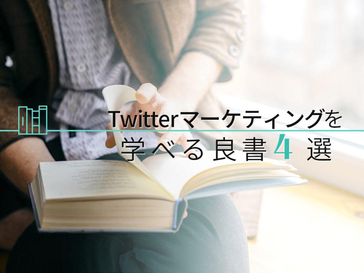 「1冊でTwitterマーケティングを学べるおすすめ本!人気SNS書籍4選 」の見出し画像