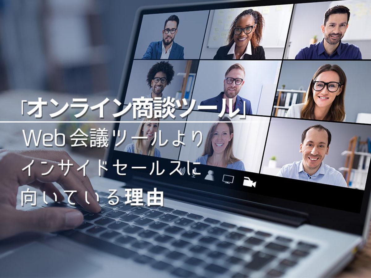「Web会議ツールは商談に不向き。オンライン営業に必要な機能とは?」の見出し画像