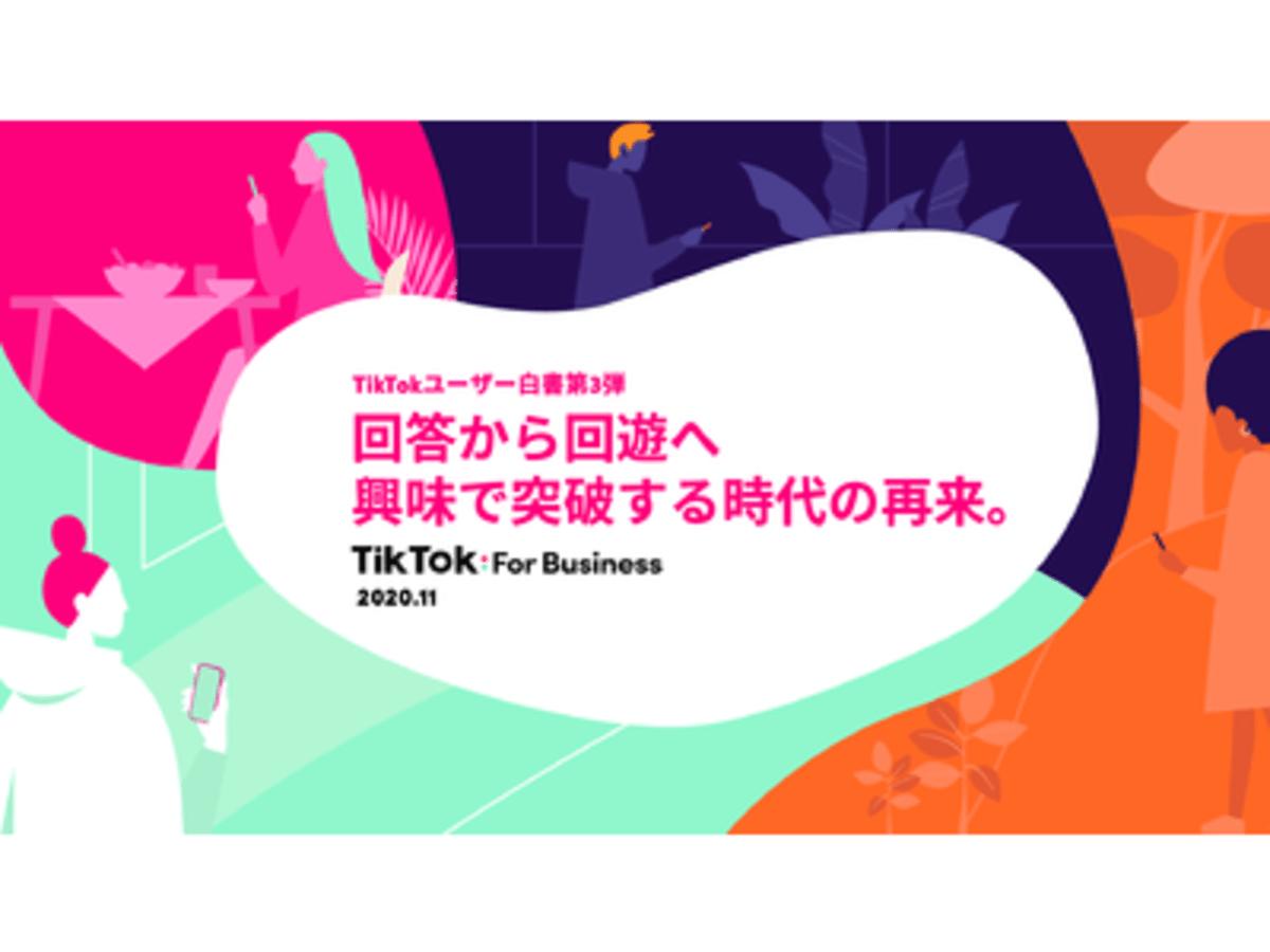 「 TikTok For Business オフィシャルユーザー白書 第3弾 発表! 回答から回遊へ 興味で突破する時代の再来。」の見出し画像