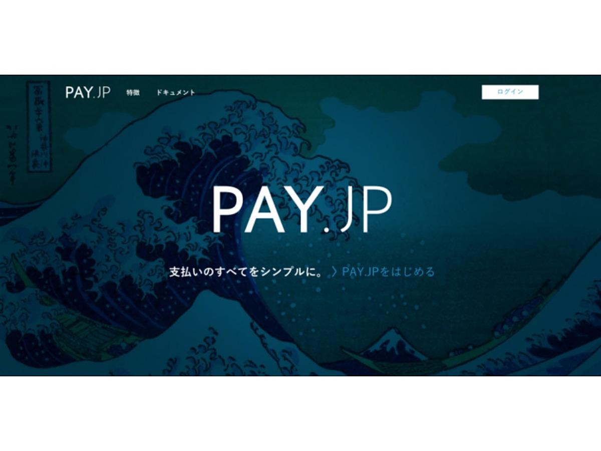 「BASEから無料で簡単に導入できるオンライン決済サービス「PAY.JP」リリース」の見出し画像