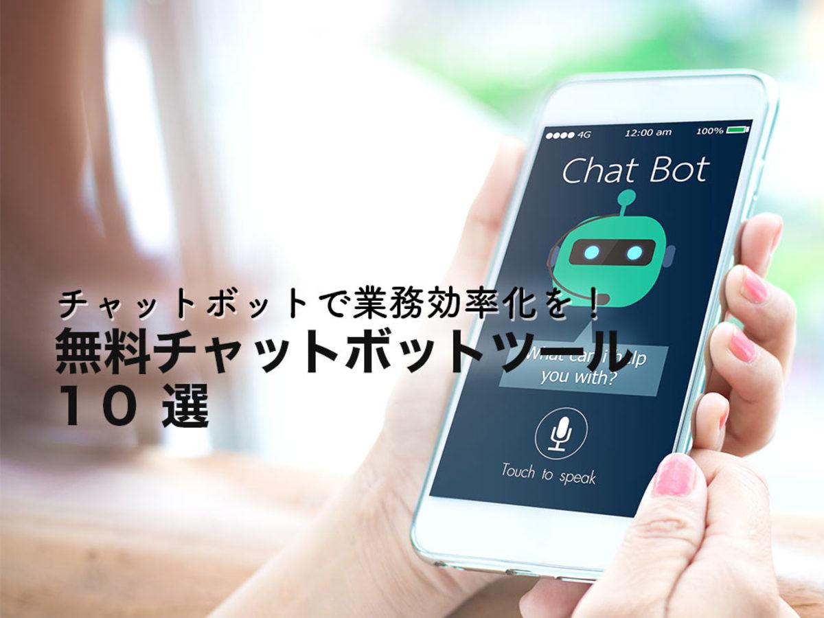 「無料で導入できるチャットボットツール10選│特徴や活用方法を解説 」の見出し画像