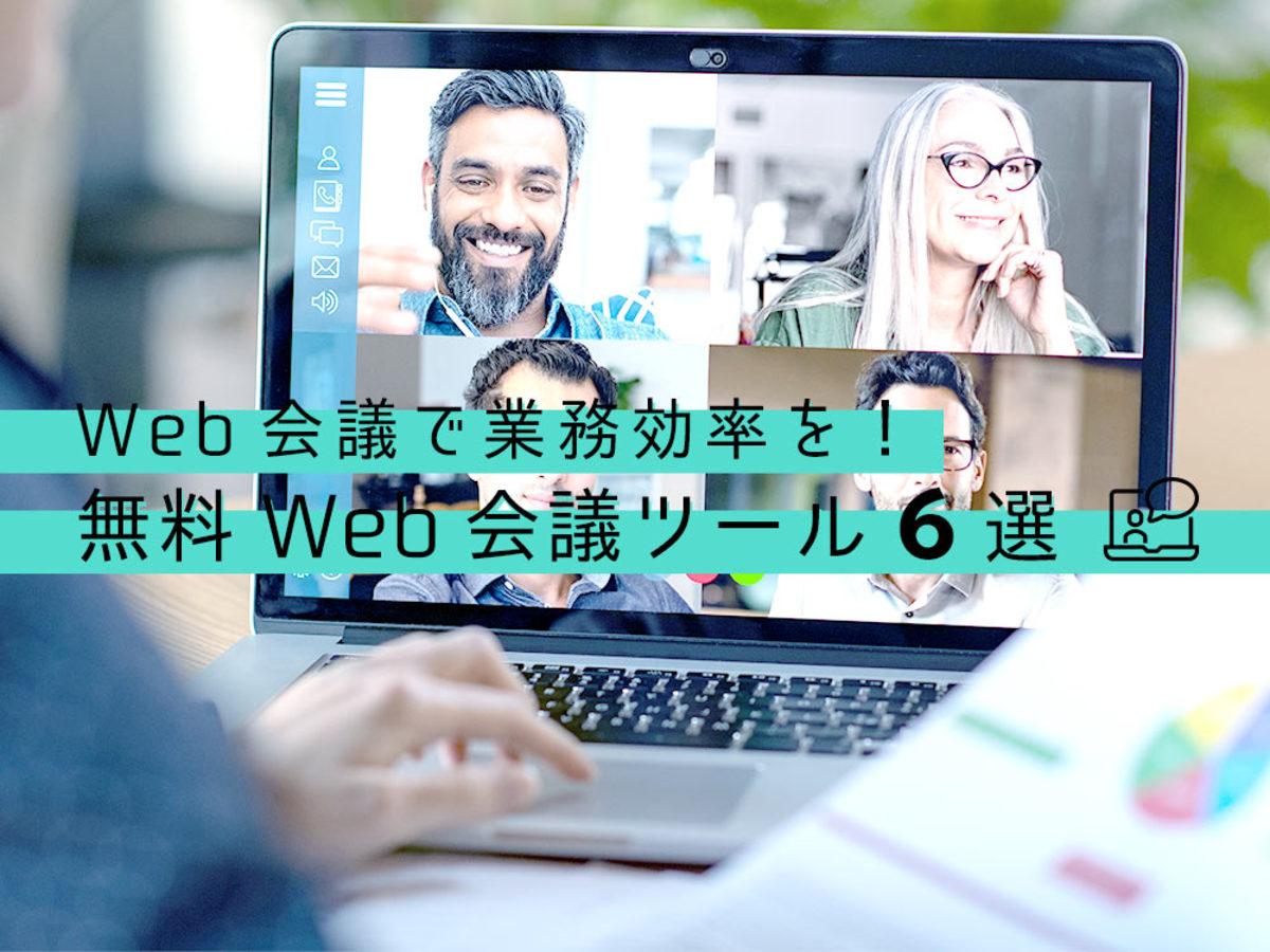 「Web会議が無料でできるサービス6選!オンラインでのやり取りを円滑に! 」の見出し画像