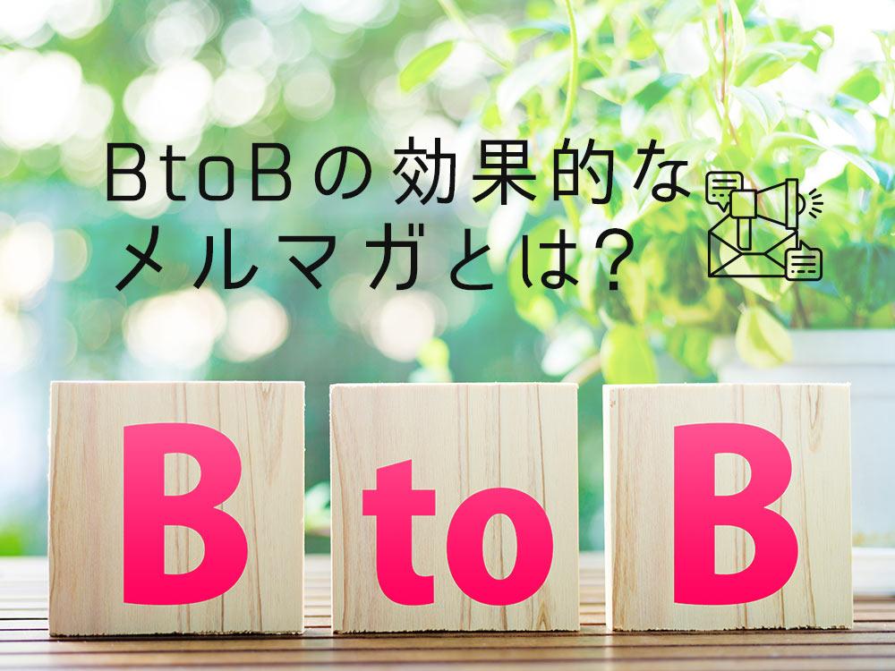 営業に効果的なメルマガ(メールマガジン)活用術!BtoBに効くコンテンツ作成とは?
