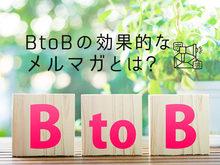 「営業に効果的なメルマガ(メールマガジン)活用術!BtoBに効くコンテンツ作成とは?」の見出し画像