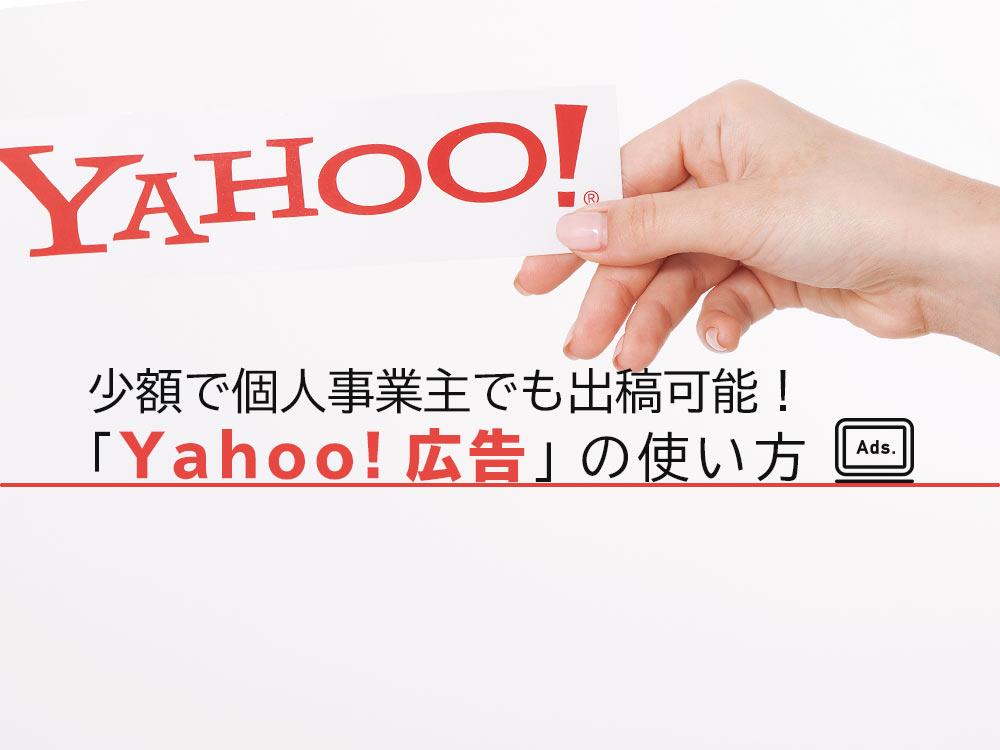 「Yahoo!広告」の使い方。手厚いサポートでWeb広告初心者でも始めやすい!