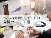 「Twitter(ツイッター)の分析ツール7選!バズるアカウントを目指すためのツールを紹介」の見出し画像