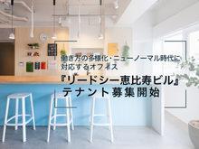 「働き方の多様化・ニューノーマル時代に対応するオフィス『リードシー恵比寿ビル』テナント募集開始」の見出し画像