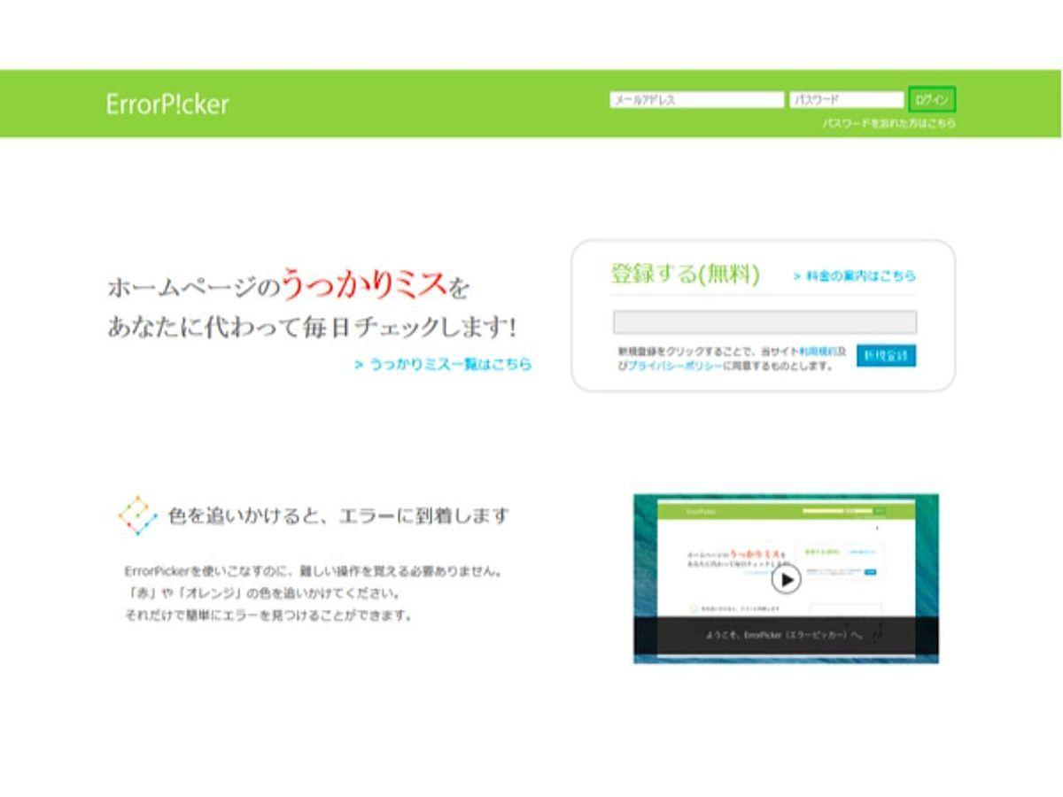 「ホームページ制作業者・管理者に代わり、ホームページのミスを毎日チェック ErrorPicker(エラーピッカー)9月14日サービス開始」の見出し画像
