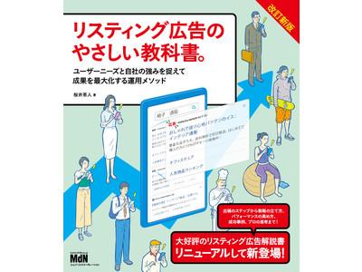 Web広告の必読書、改訂新版が登場! 『リスティング広告のやさしい教科書。