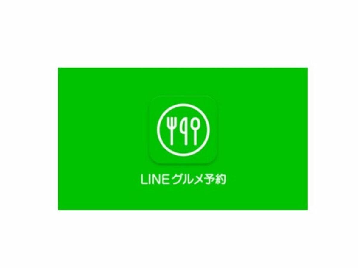 「飲食店ネット予約サービス「LINE グルメ予約」、人気店の空席検索や、当日1時間前までの予約対応など大幅アップデートを実施」の見出し画像