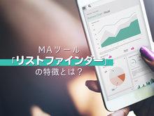 「人気のMAツールリストファインダー(List Finder)の特徴とは?機能や価格を解説 」の見出し画像