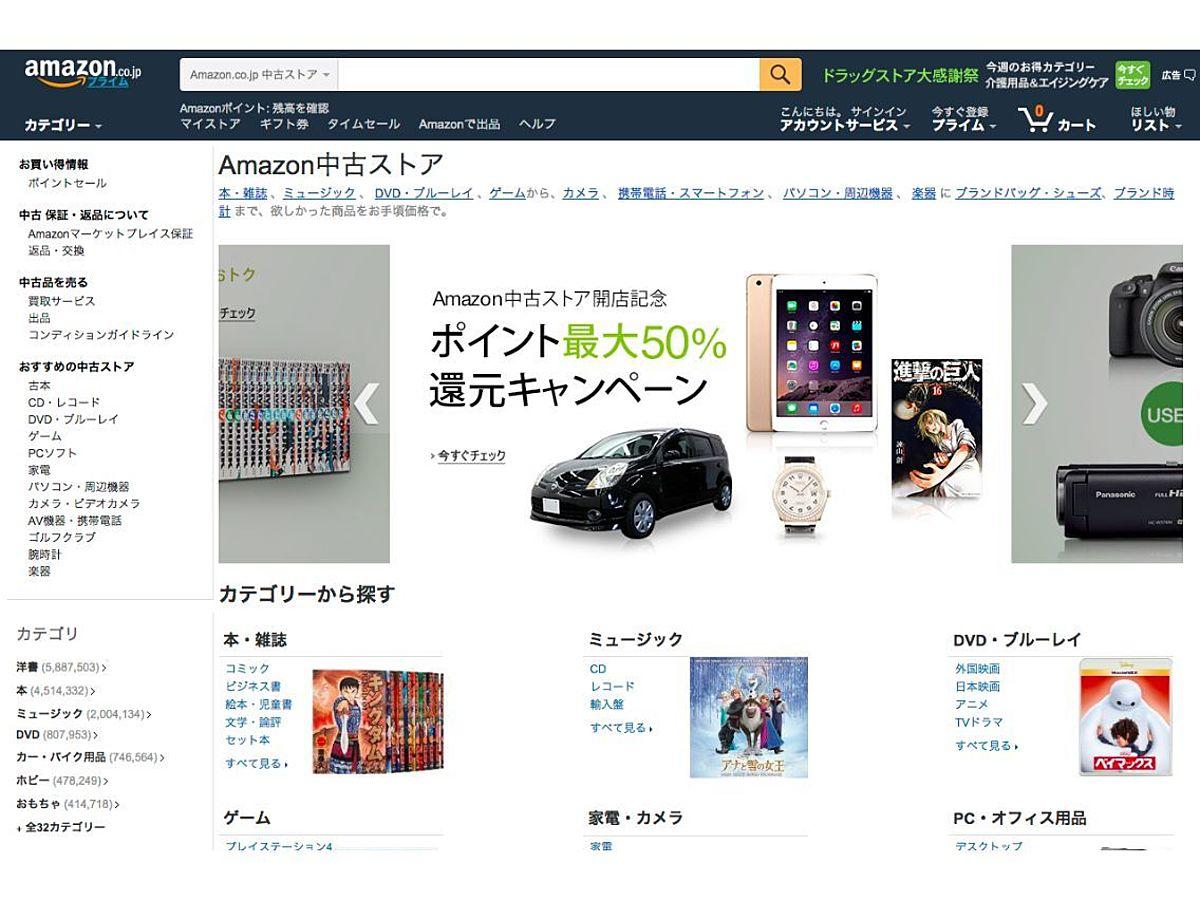 「Amazon.co.jp、「中古ストア」をオ-プン」の見出し画像
