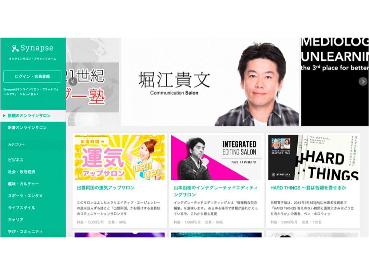 「日本最大級のオンラインサロンサービス「Synapse」がリニューアル。独自プラットフォームによるサロン運営を2015年10月より開始し、より充実したサロン体験の提供へ。」の見出し画像