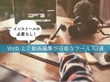 「シンプルで使いやすい!動画編集がWeb上で完結するツール10選」の見出し画像