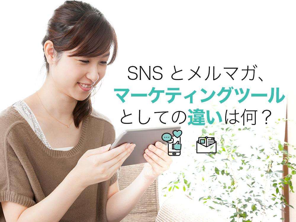 SNSとメルマガ、マーケティングツールとしての違いは?メリット・デメリットと運用のコツ