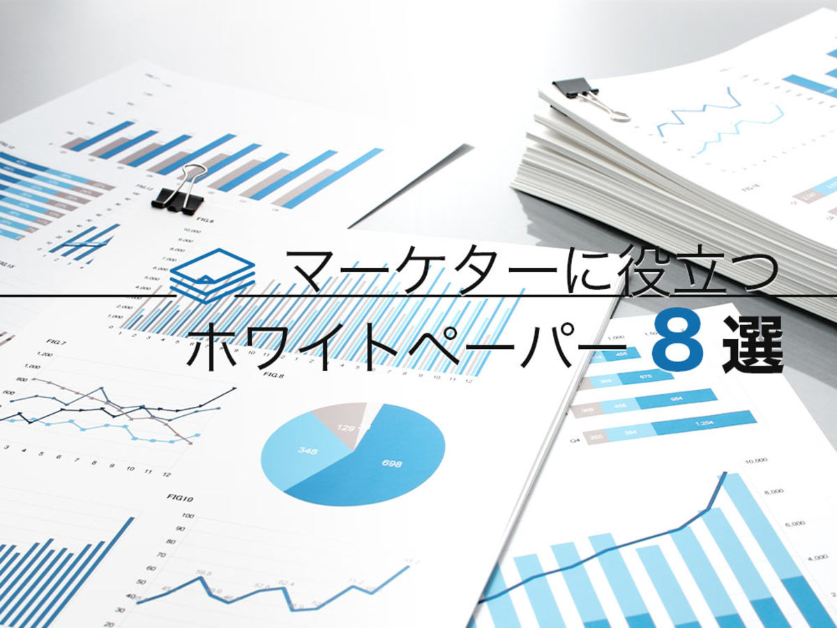 「BtoBマーケティングの課題を解決する「ホワイトペーパー」8選 」の見出し画像