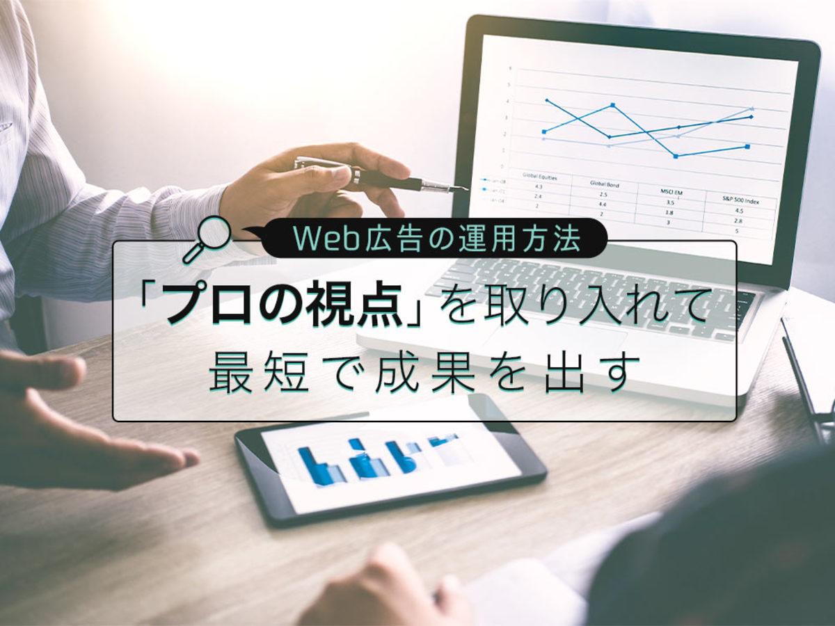 「自己流になっていない?本当に自社に適したWeb広告の運用方法とは」の見出し画像