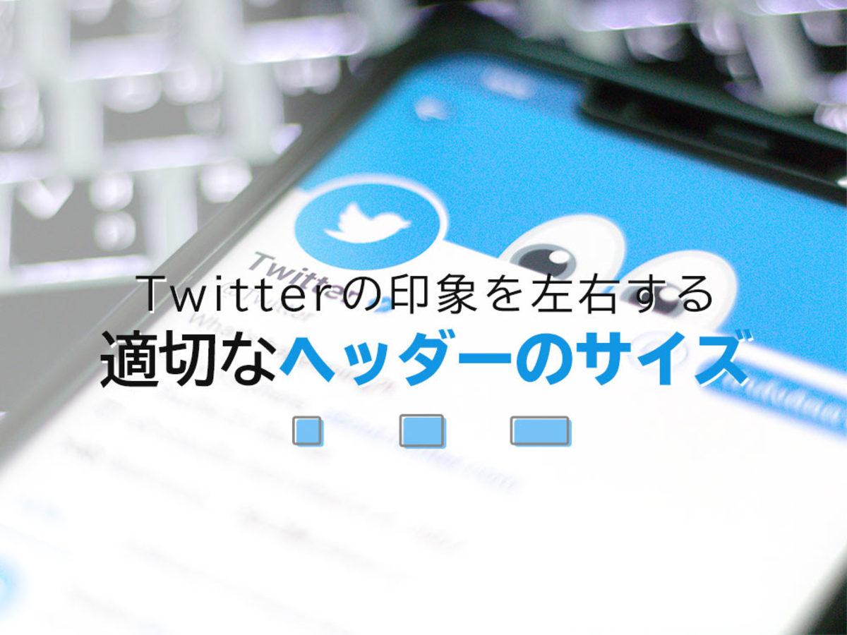 「Twitterに最適なヘッダーサイズは?設定方法とおすすめの作成ツール」の見出し画像