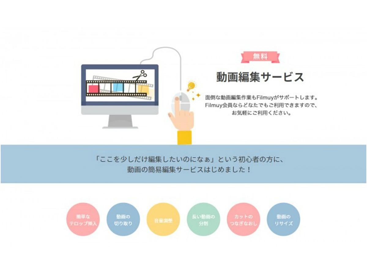 「動画販売サイトがつくれるFilmuyから無料で動画編集代行を行うサービスの提供開始」の見出し画像