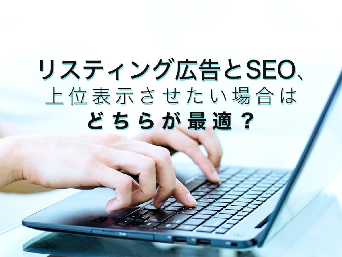 「リスティング広告とSEO、どう違う?特徴・メリット&デメリット・使い方を解説」の見出し画像